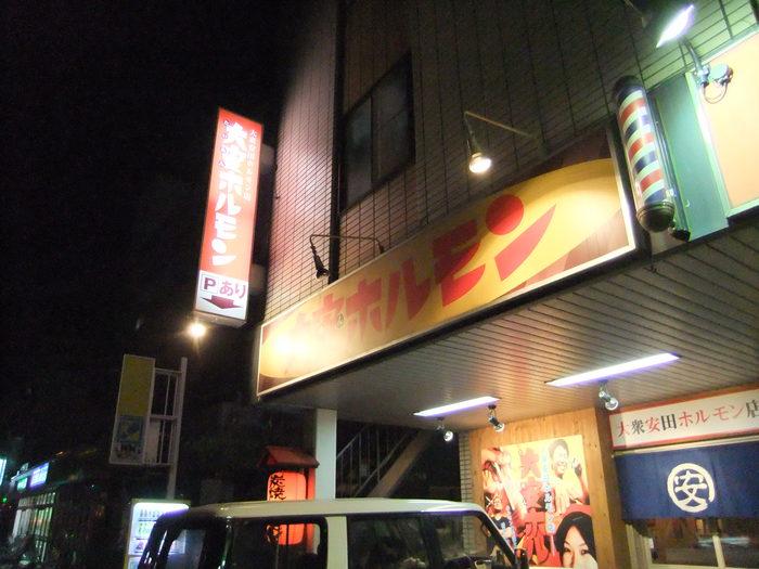 大安 ホルモン 栄町店!!_c0226202_17141581.jpg
