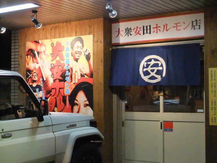 大安 ホルモン 栄町店!!_c0226202_17143439.jpg