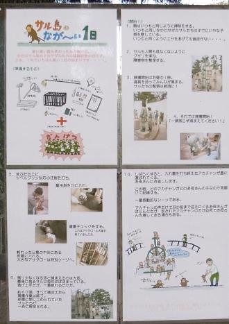 大正12年ゾウ舎のレリーフをあおいで~大人のための京都市動物園案内_c0069903_10575372.jpg
