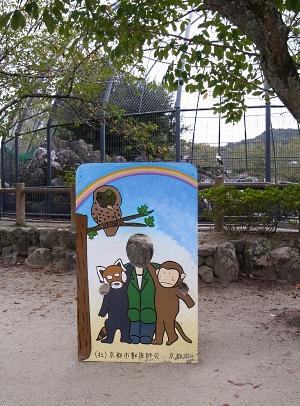 大正12年ゾウ舎のレリーフをあおいで~大人のための京都市動物園案内_c0069903_116073.jpg