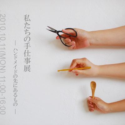 「私たちの手仕事展」_c0130705_6372038.jpg