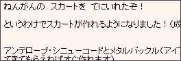 おしゃれロマンチカ_d0039216_1955374.jpg