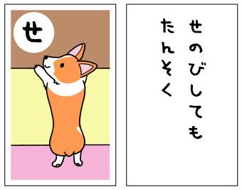 モモちゃんかるた「せ」「そ」_d0102523_0444974.jpg