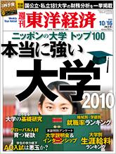 【掲載情報】週刊東洋経済10月16日号_f0138645_1918945.jpg