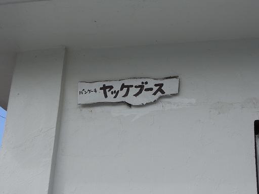 f0110663_19520.jpg