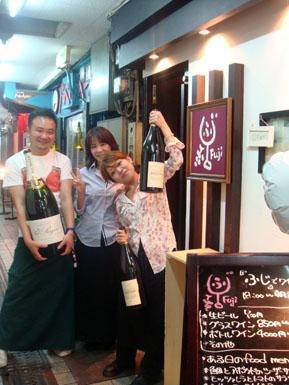 Fuji @新地の癒しワイン食堂_b0118001_22283620.jpg