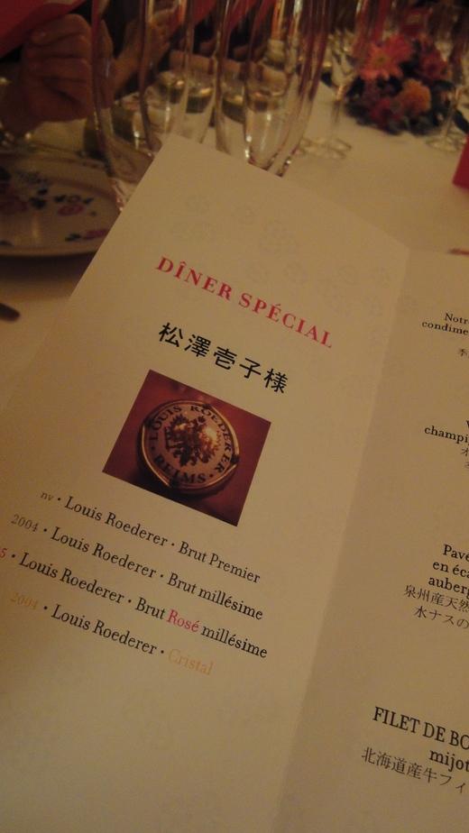 めくるめくシャンパーニュ晩餐会@ル・コントワール・ド・ブノワPart 1_f0215324_2352730.jpg
