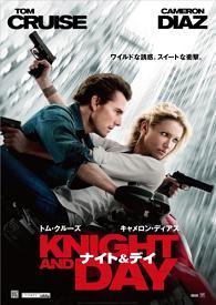 ナイト&デイ Knight & Day_e0040938_2035567.jpg