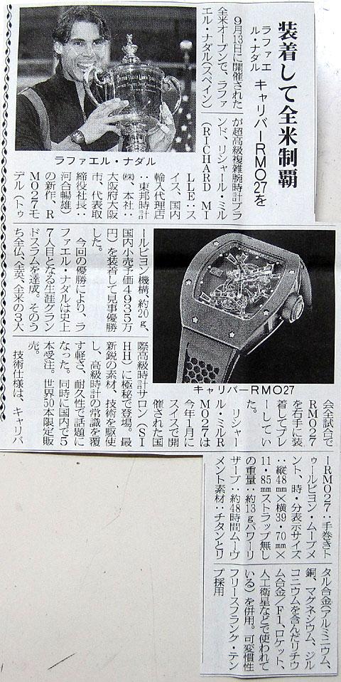 ナダル使用の時計_a0151444_10532931.jpg