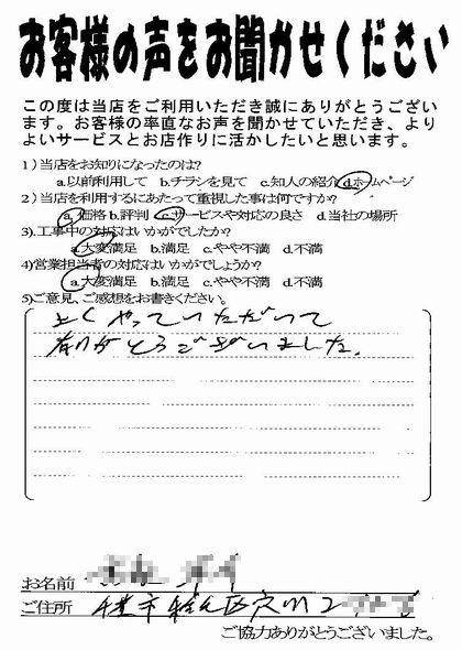 稲毛区/お客様の声2010/9/24 _b0142750_10434180.jpg
