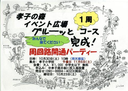 「周回路開通パーティー」ポスター完成_c0108460_15401412.jpg