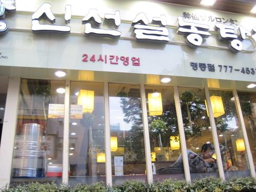 初めてのソウル ♪ ⑩ 帰路に・・_f0236260_209271.jpg