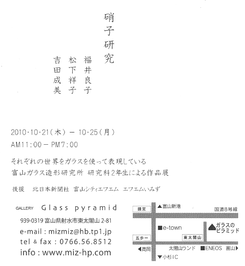「硝子研究」 ギャラリーガラスのピラミッド_b0151262_213448.jpg