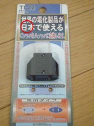 携帯電話は便利だけど_e0195766_2282568.jpg