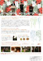 映画 トイレット_b0209183_2255474.jpg