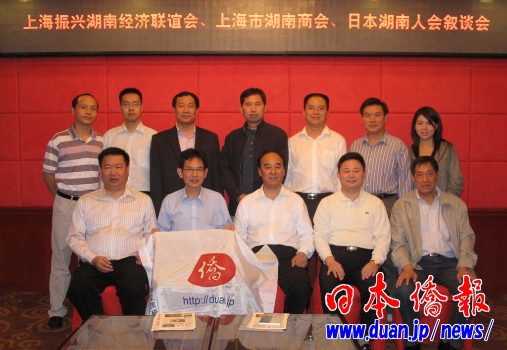 日本侨团与上海振兴湖南经济联谊会举行交流会_d0027795_156175.jpg