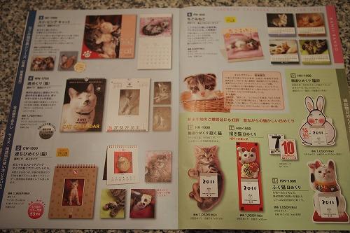 『パトラ、カレンダーに採用される』 の巻_e0160595_2051091.jpg