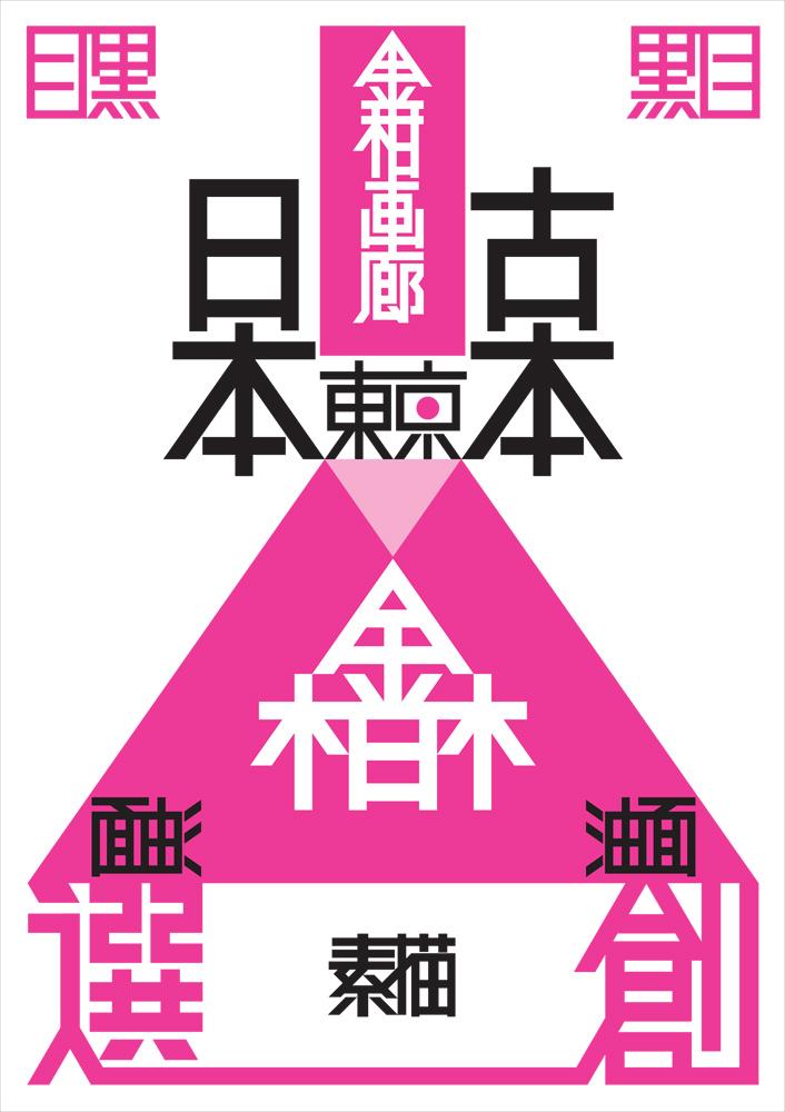 Ota Akira & Ota Kyoko_e0206496_103561.jpg