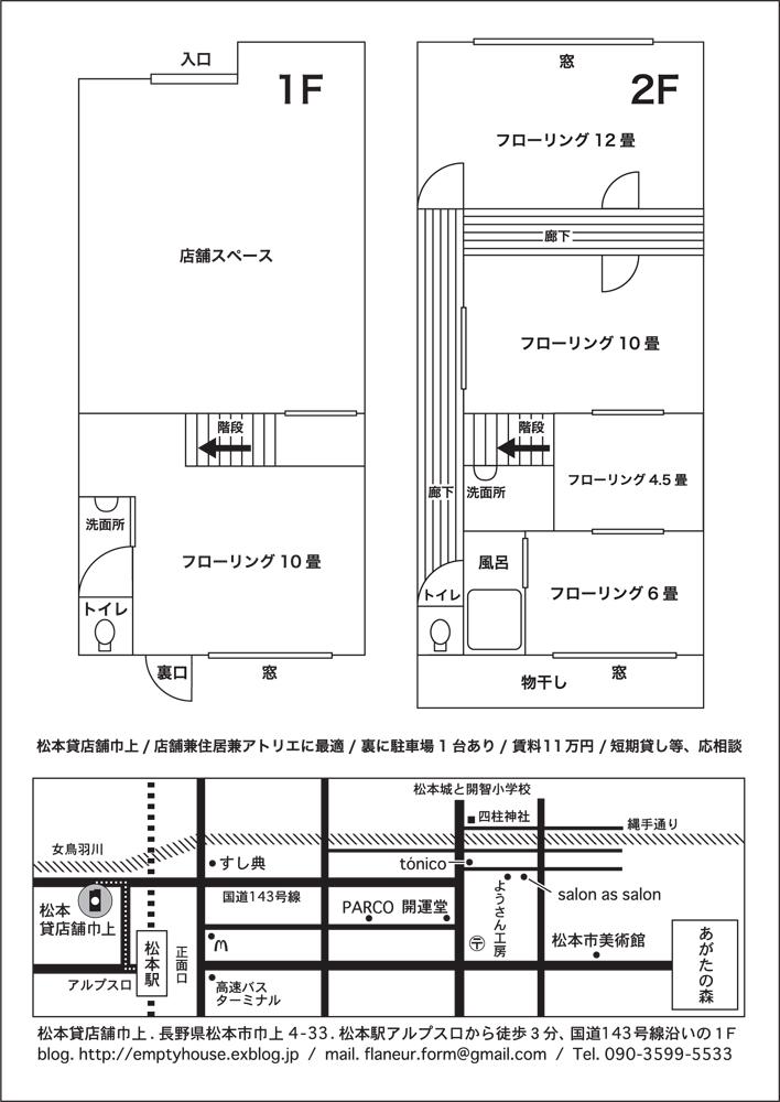 2010.11/20.Empty House Party in Matsumoto_e0206496_453950.jpg
