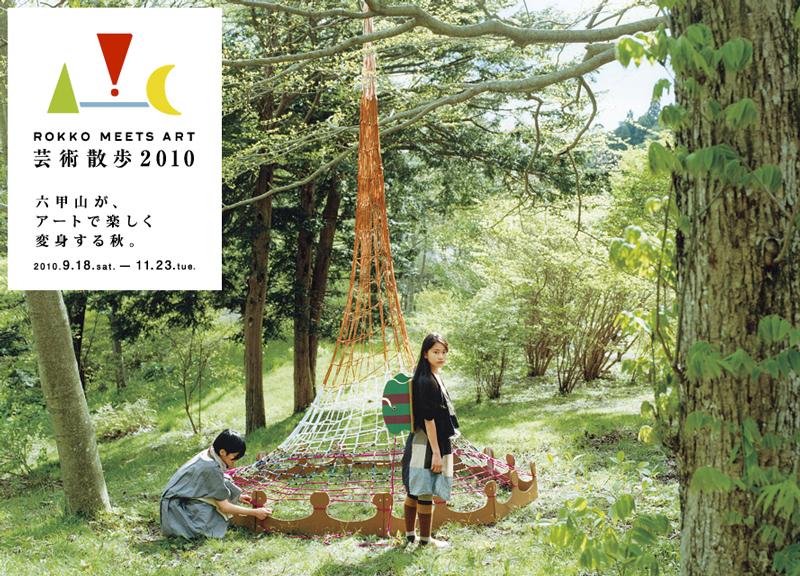 六甲ミーツ・アート「芸術散歩2010」_f0135108_1140840.jpg