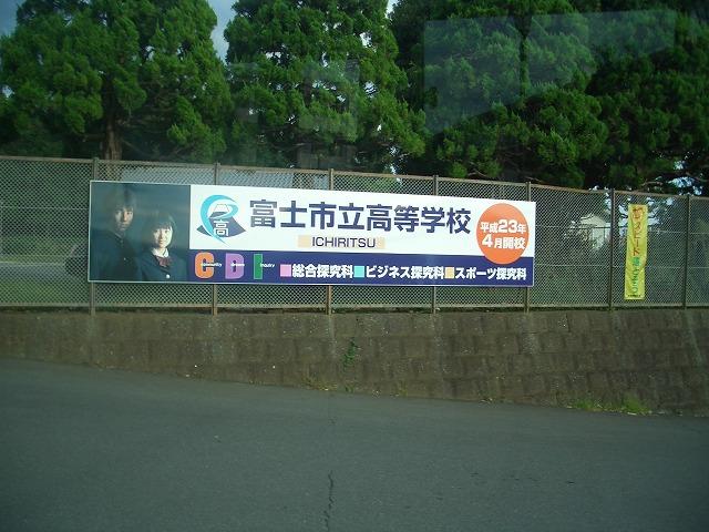 議会で富士市立高校の開設準備を視察_f0141310_2323278.jpg