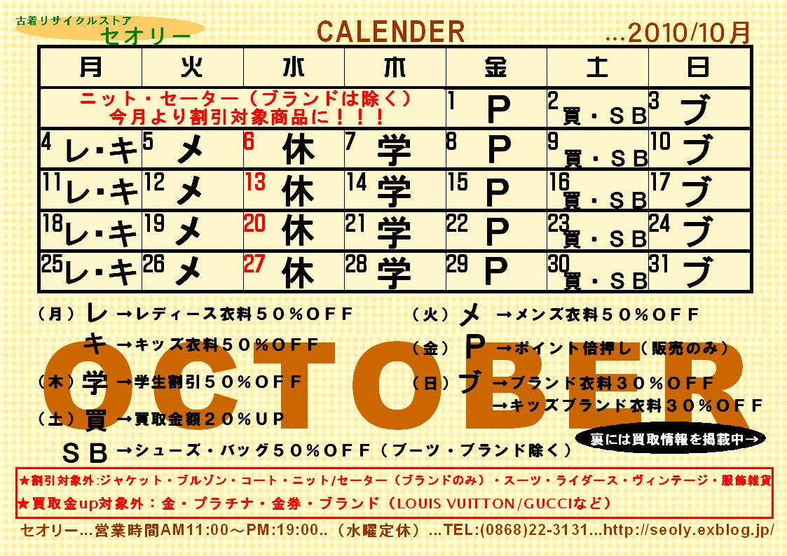 いつの間にか10月に…_c0170520_1757228.jpg