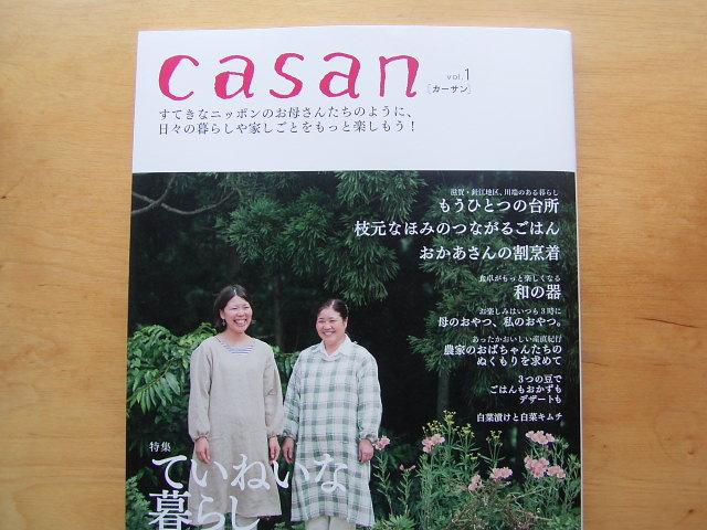 雑誌[casan]_b0206421_1801340.jpg