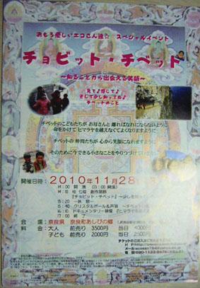 チョビット・チベット_a0111125_1140283.jpg