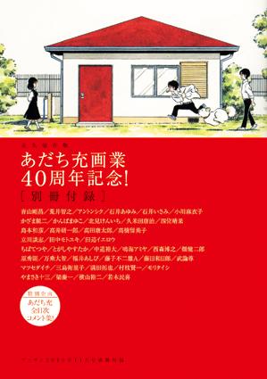 ゲッサン11月号「あだち充40周年」!! 本日発売!!!_f0233625_14235945.jpg
