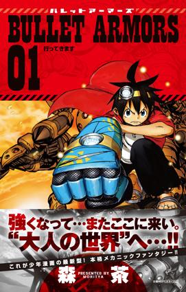 「よしとおさま!」「BULLET ARMORS」本日発売!!_f0233625_14514360.jpg