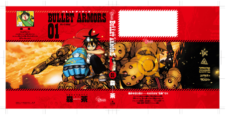 「よしとおさま!」「BULLET ARMORS」本日発売!!_f0233625_14515279.jpg