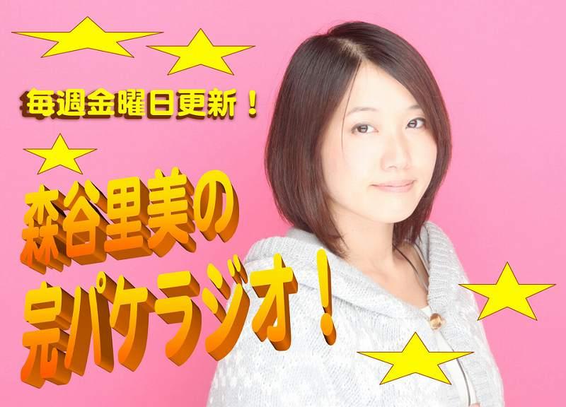 OVA「眼鏡なカノジョ」ヒロインを演じる森谷里美のWEBラジオが配信スタート!_e0025035_11314092.jpg