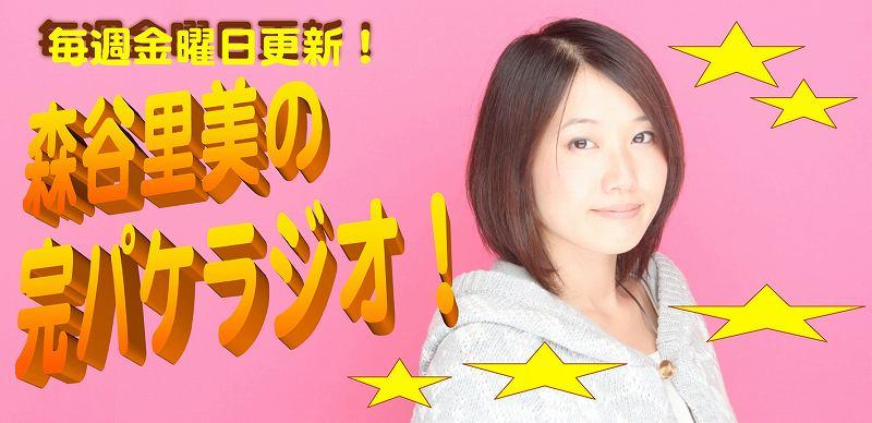 OVA「眼鏡なカノジョ」ヒロインを演じる森谷里美のWEBラジオが配信スタート!_e0025035_11321273.jpg