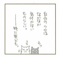 くるねこ大和さん描きおろし原作マンガを「くるねこ小路」にて公開中!_e0025035_11493832.jpg
