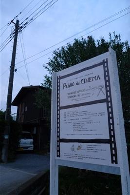 Piano de Cinema_c0128375_19395194.jpg
