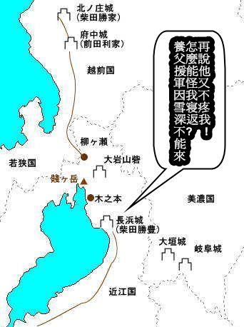 1583 賤ヶ岳之戰_e0040579_16363877.jpg
