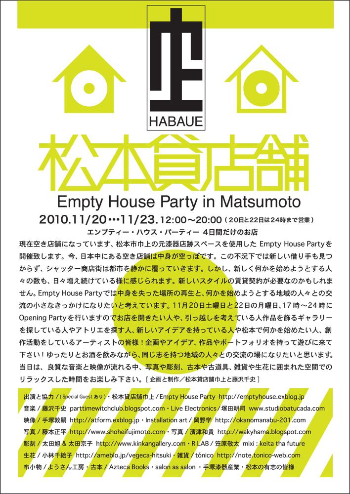 2010.11/20.Empty House Party in Matsumoto_e0206496_74138.jpg