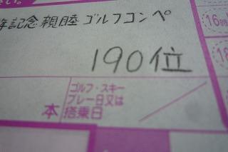 f0190020_1995322.jpg