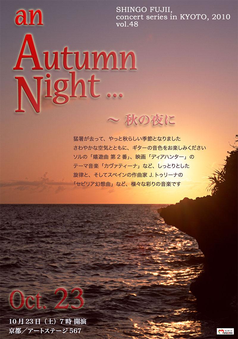 《秋の夜に an Autumn Night 》_e0103327_22432269.jpg