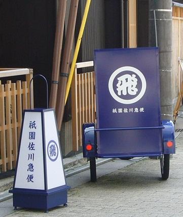 京都へ_f0002743_1432046.jpg
