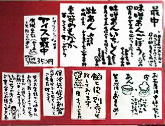 手作り「最中(もなか)」のお店がおすすめ、知り合いの山本さんが始めました!_c0167961_21532775.jpg