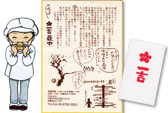 手作り「最中(もなか)」のお店がおすすめ、知り合いの山本さんが始めました!_c0167961_2155672.jpg