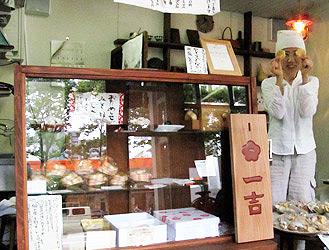 手作り「最中(もなか)」のお店がおすすめ、知り合いの山本さんが始めました!_c0167961_21593664.jpg