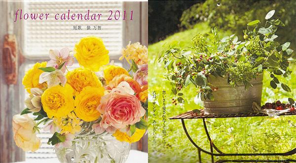 Velvet Yellow・市村美佳子さんの花カレンダー_b0137969_17455399.jpg
