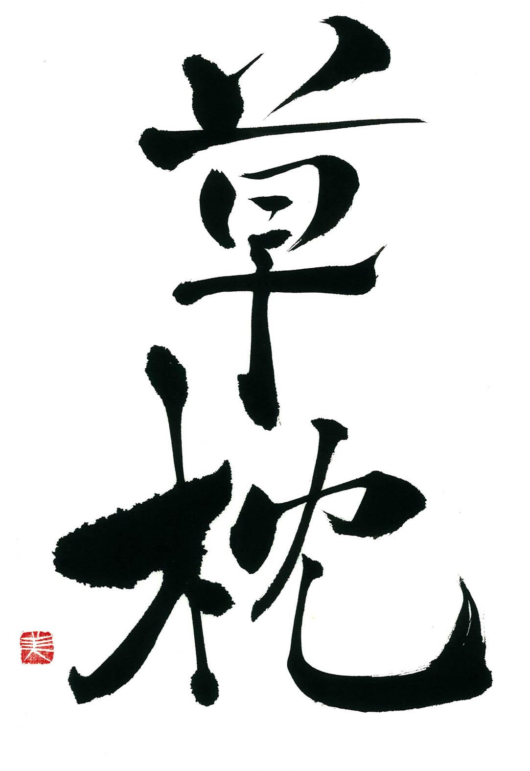 漱石「草枕」書の評論 ロンドンから_a0098174_23511623.jpg