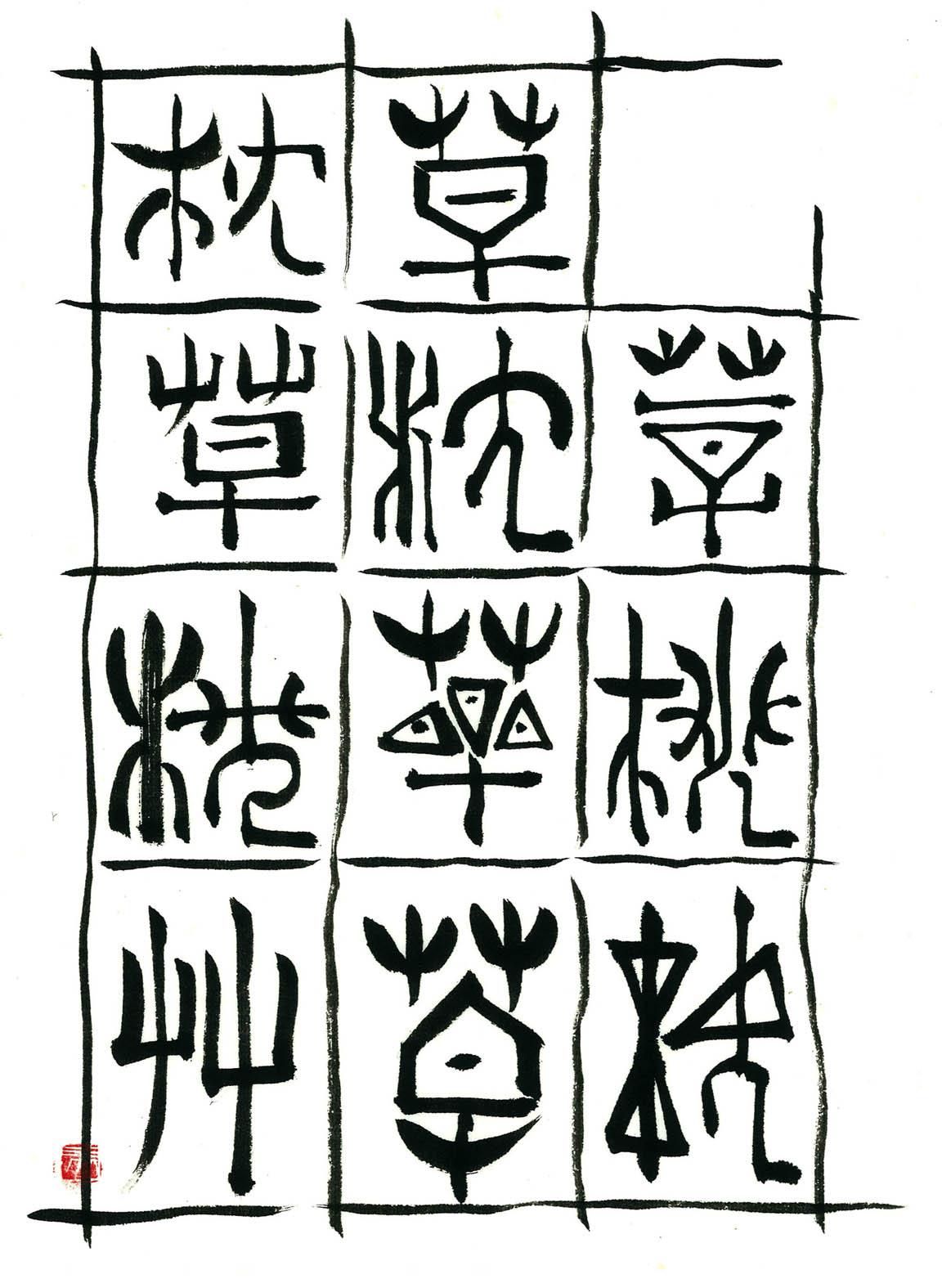 漱石「草枕」書の評論 ロンドンから_a0098174_23515763.jpg