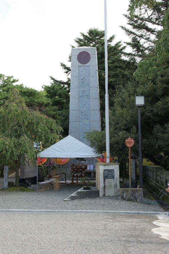 十月十一日 大東亞聖戰大碑建立十周年 副碑落慶記念式典參列 於石川縣護國神社_a0165993_592756.jpg