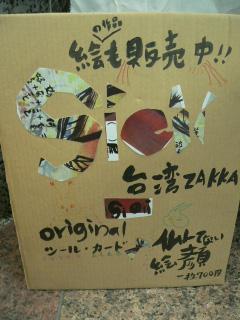 水墨画のSieiiさん_e0163296_2245131.jpg