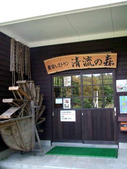 農家レストラン清流の森_f0019498_182243.jpg