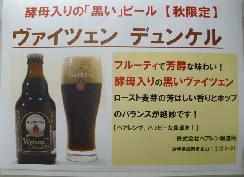 今回は初めて造ったビールですよ!_f0055803_14481567.jpg